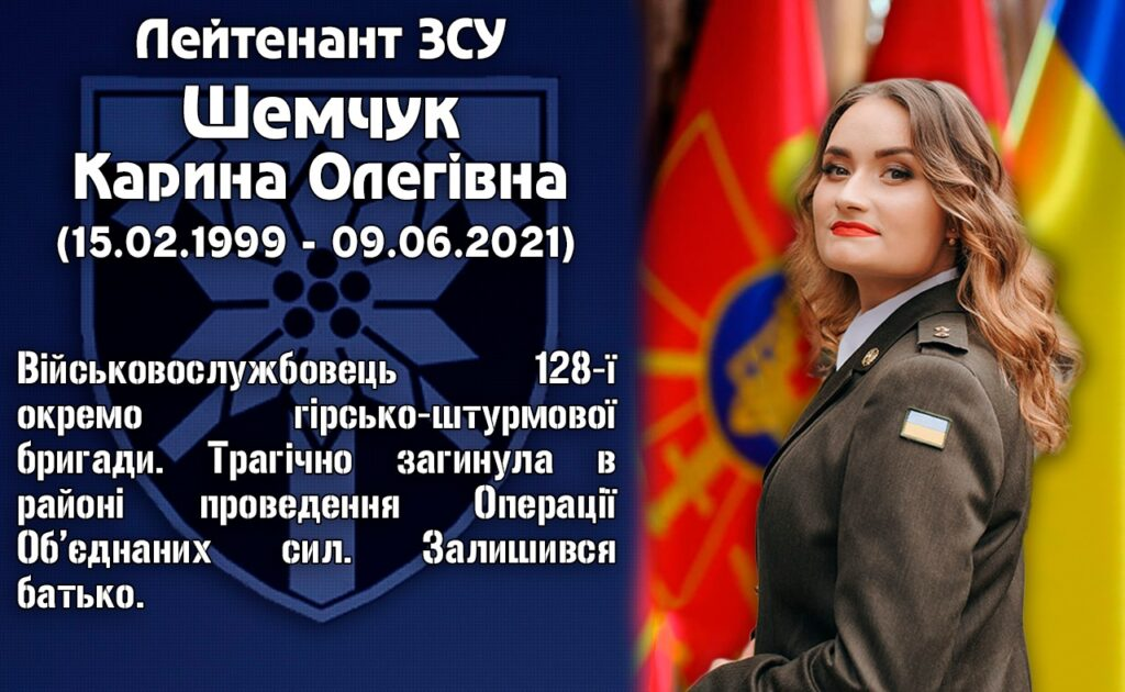 У зоні ООС загинула випускниця Академії сухопутних військ Карина Шемчук