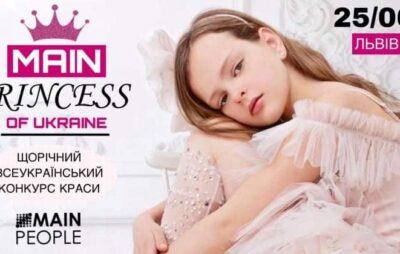 У Львові відбудеться свято краси «Main princess of Ukraine»