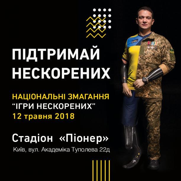 Спортивна делегація військовиків Львівщини візьме участь в національному відборі на участь у «Іграх Нескорених-2018»