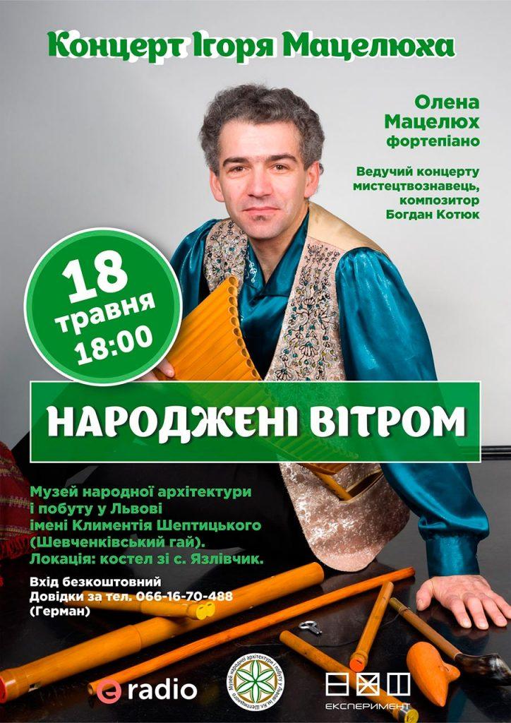 """Постер концерту Ігоря Мацелюха """"Народжені вітром"""""""