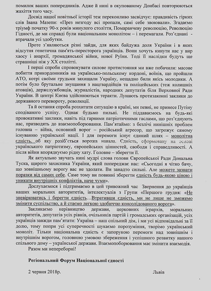 Форум національної єдності у Львові