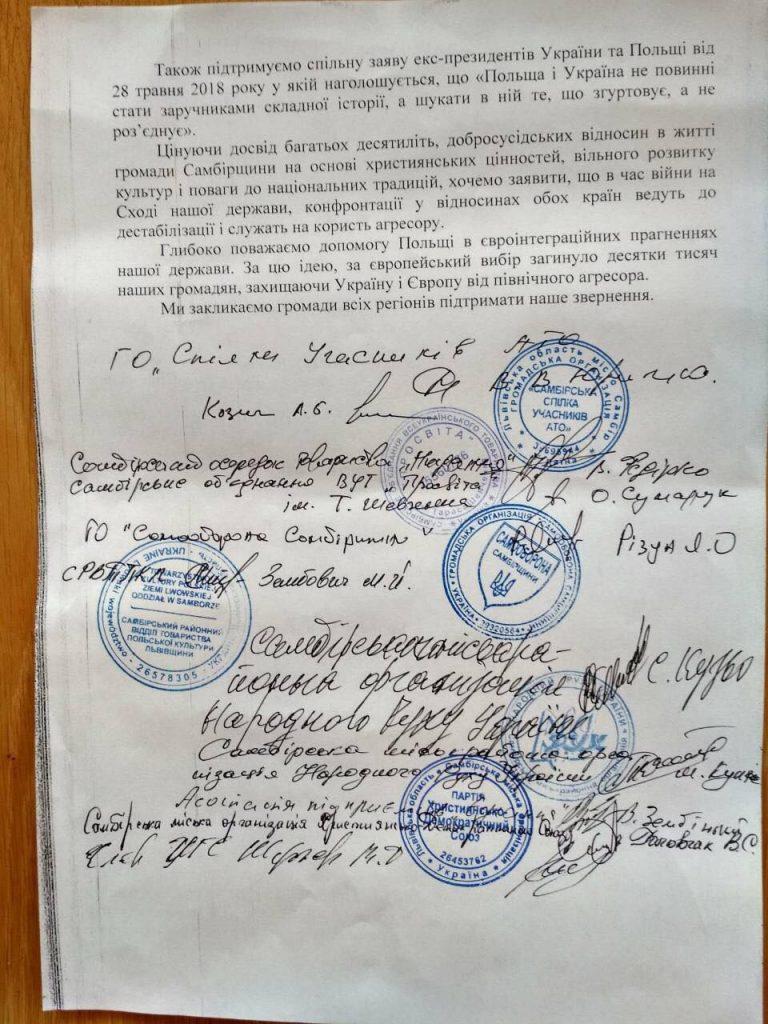 Звернення громадських організацій щодо відносин України та Польщі