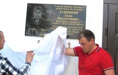 На Львівщині відкрили пам'ятну дошку учаснику АТО