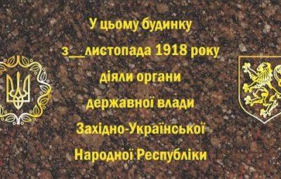 На Львівщині триває встановлення інформаційних таблиць до 100-річчя утворення ЗУНР