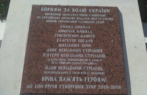 На Самбірщині освятили пам'ятний знак борцям за волю України. Фото: прес-служба ЛОДА