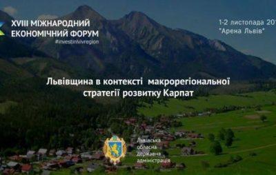 На Міжнародному економічному форумі розглянуть стратегію розвитку Карпат