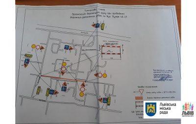 ремонт вулиці Пулюя