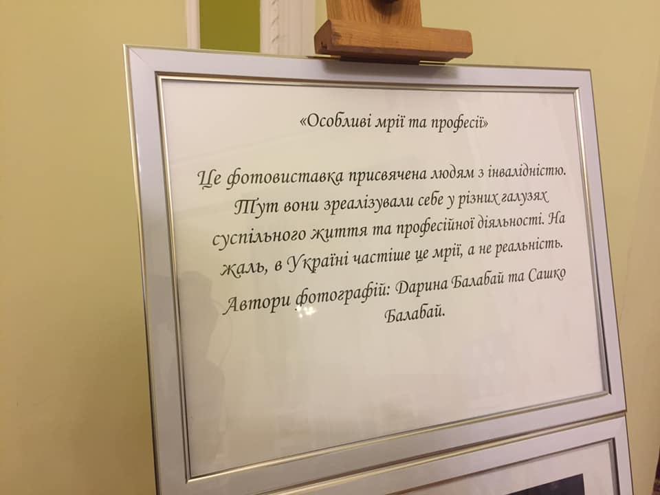 У Львові презентували фотовиставку «Особливі історії особливої молоді». Фото: 4studio