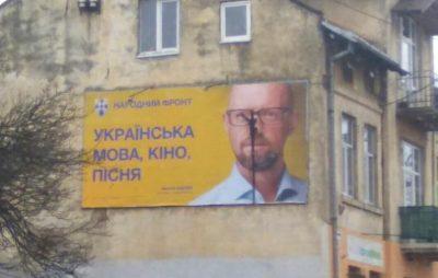 Білборди Яценюка у Львові облили фарбою