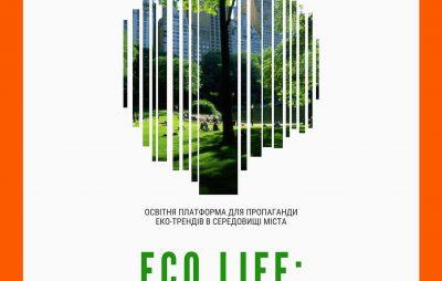 У Львові стартує проект «ECO LIFE: життя у стилі еко»