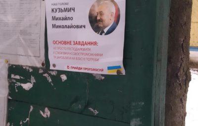 На Рокитнівщині на виборах до Старосільської ОТГ відбуваються провокації проти кандидата від БПП
