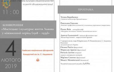 Охочих запрошують на конференцію «Мистецьке і культурне життя Львова у міжвоєнний період»