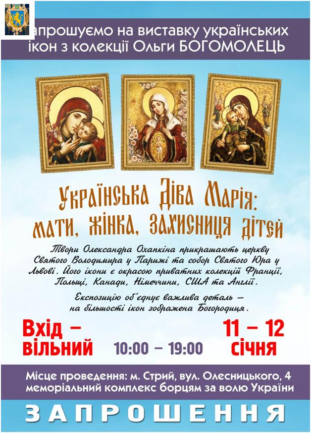 На Львівщині презентують виставку ікон–картин Богородиці. Фото: прес-служба ЛОДА.