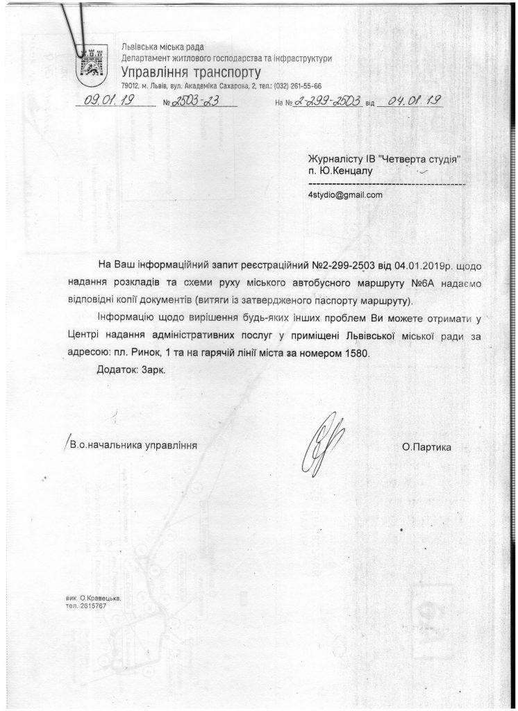 """У Львові повідомили, як часто курсує """"Електрон"""" №6А. Скан-копія офіційного запиту."""