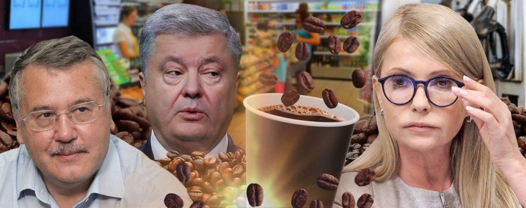 """Кава по-кандидатськи. Як політики """"світились"""" на АЗС напередодні виборів. Фото: ТСН."""