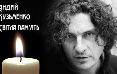 У Золочеві вшанують пам'ять Андрія Кузьменка