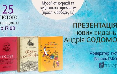 Содомора у Львові презентуватиме нові видання
