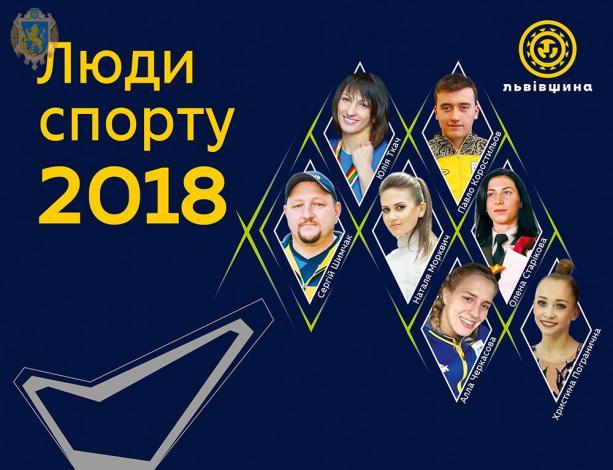 Кпащих спортсменів Львівщини відзначать нагородами