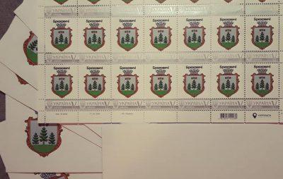 Селище Брюховичі отримали власну поштову марку. Фото Юлія Лацик