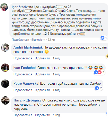 У Дрогобичі на зустріч з Тимошенко звезли людей десятками автобусів