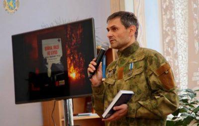 На Львівщині презентували книгу про Іловайську трагедію