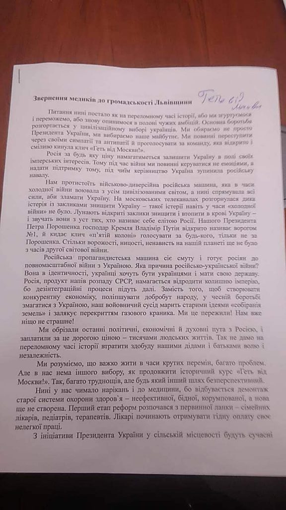 Сімейні лікарі Львівщини закликали зберегти медичну реформу і підтримати Порошенка. Фото 4studio