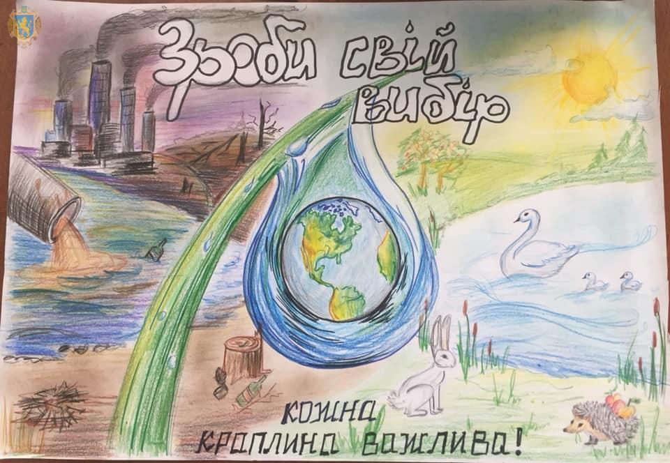 На Львівщині визначено переможців конкурсу малюнку «Вода – джерело життя»