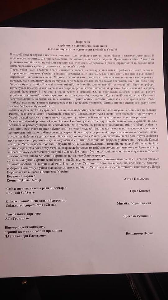 Звернення керівників підприємств Львівщини щодо виборів Президента України. Фото 4studio