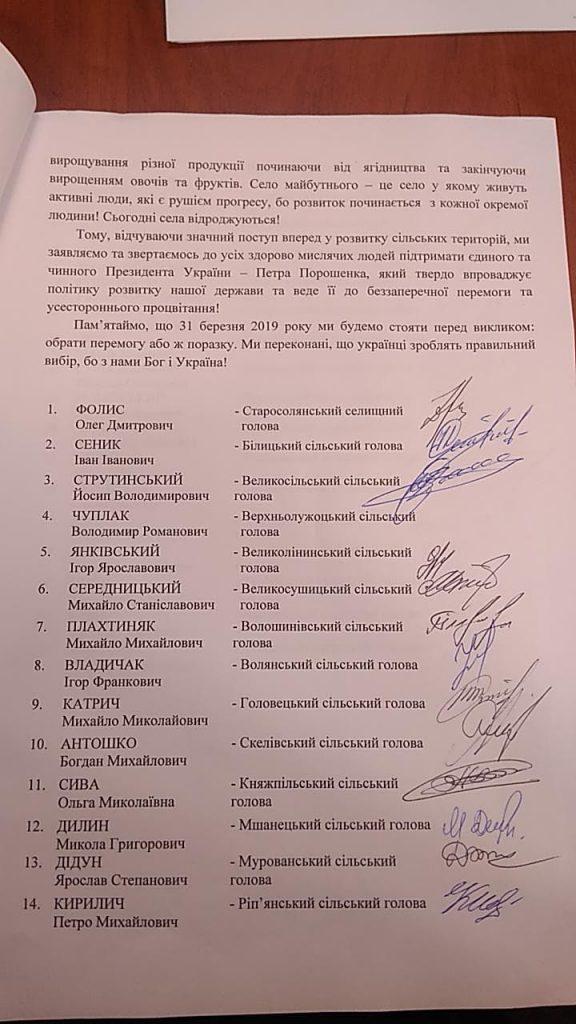 Сільські та селищні голови Львівщини підтримали Порошенка. Фото 4studio