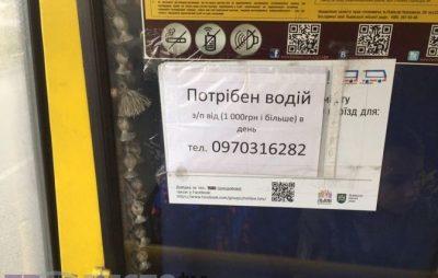 Як у Львові шукають водіїв маршруток. Фото: Твоє Місто.