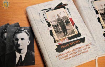 На Львівщині презентували книгу про Романа Шухевича