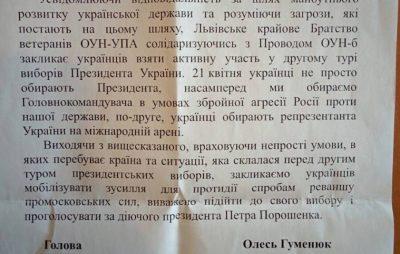 Ветерани ОУН-УПА закликали мобілізуватися проти реваншу промосковських сил