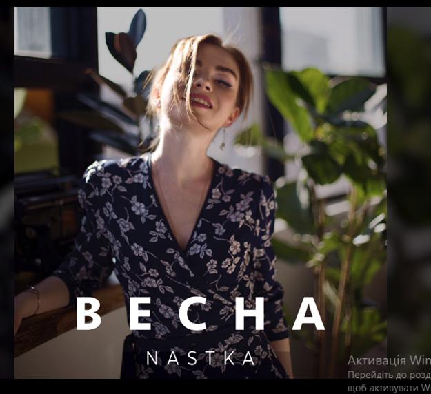 """NASTKA презентувала перший сингл під назвою """"Весна"""""""