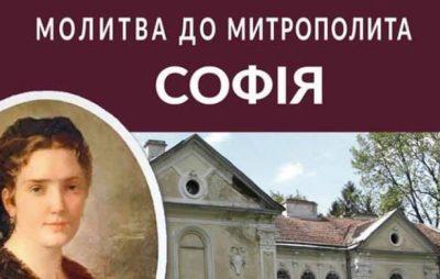 Молитва до митрополита: у Новояворівську запрошують на благодійний проект