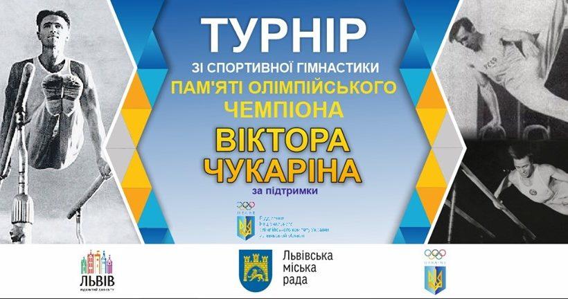 Завтра у Львові стартує турнір пам'яті олімпійського чемпіона Віктора Чукаріна