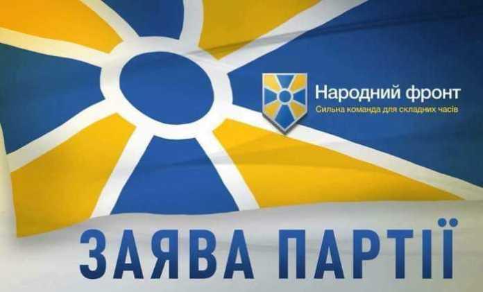 В інавгураційній промові Зеленського не було нічого про порядок денний змін у країні, - заява партії