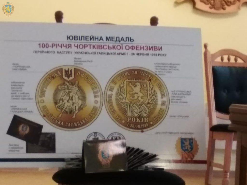 До 100-річчя Чортківської офензиви урочисто погасили поштову марку