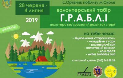 Молодь Львівщини запрошують до участі у наметовому волонтерському таборі