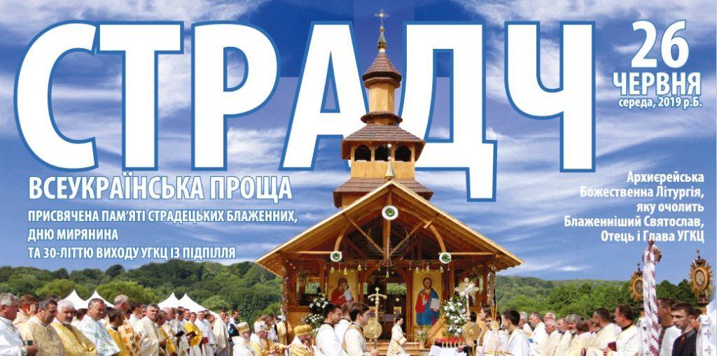 На Яворівщині відбудеться Всеукраїнська проща