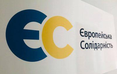 «Європейська солідарність» везе «зірок» у Самбір
