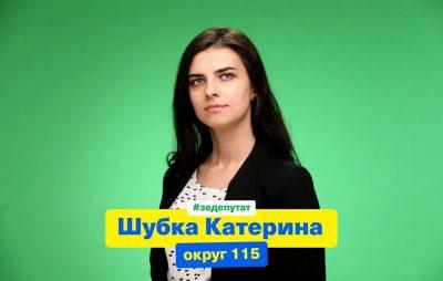 """У Львові Шубка не могла назвати """"Слуг Народу"""". Фото: Катерина Шубка."""