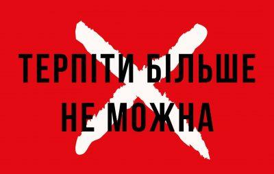 У Києві українців збирають на Майдан