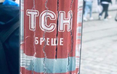 """""""ТСН бреше"""": у центрі Львова з'явилась нова реклама. Фото Олексій Ковалик"""