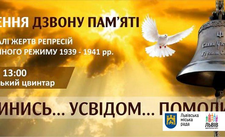 За період з 1939 до 1941 років із Західної України було депортовано близько 1,2 млн. осіб