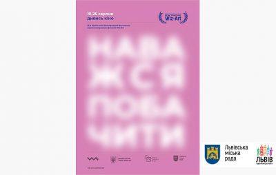 У Львові розпочинається 12-й міжнародний фестиваль короткометражного кіно
