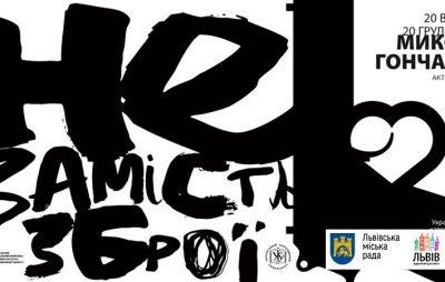 У Львові відкривається виставка плакатів про Майдан і війну