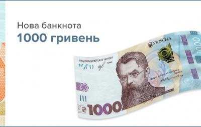 У НБУ розповіли про переваги введення банкноти 1000 гривень
