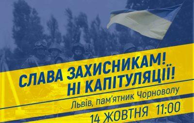Львів знову вийде проти капітуляції