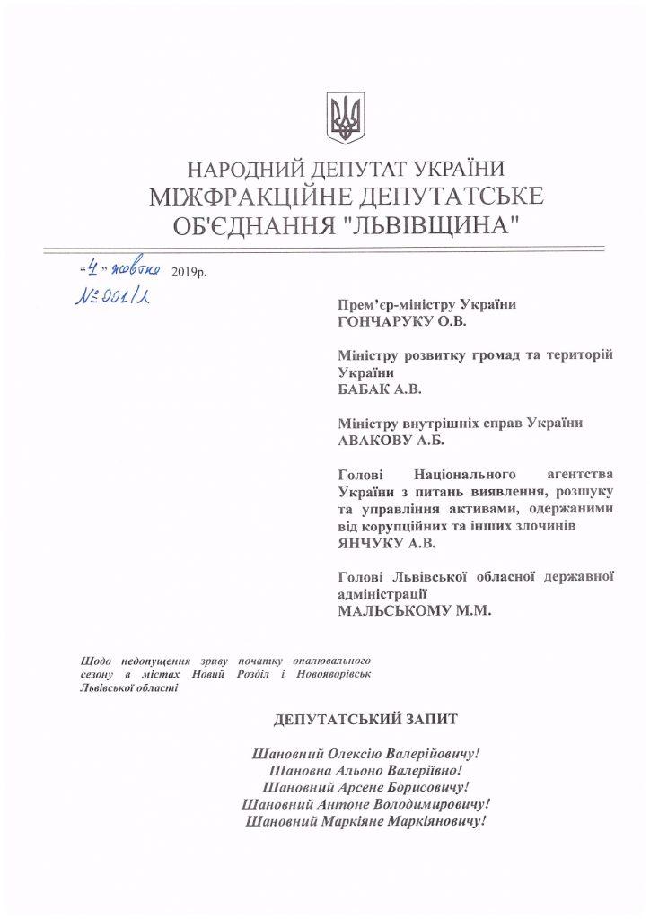 Львівські нардепи звернулись до уряду з приводу ситуації в Новому Роздолі та Новояворівську